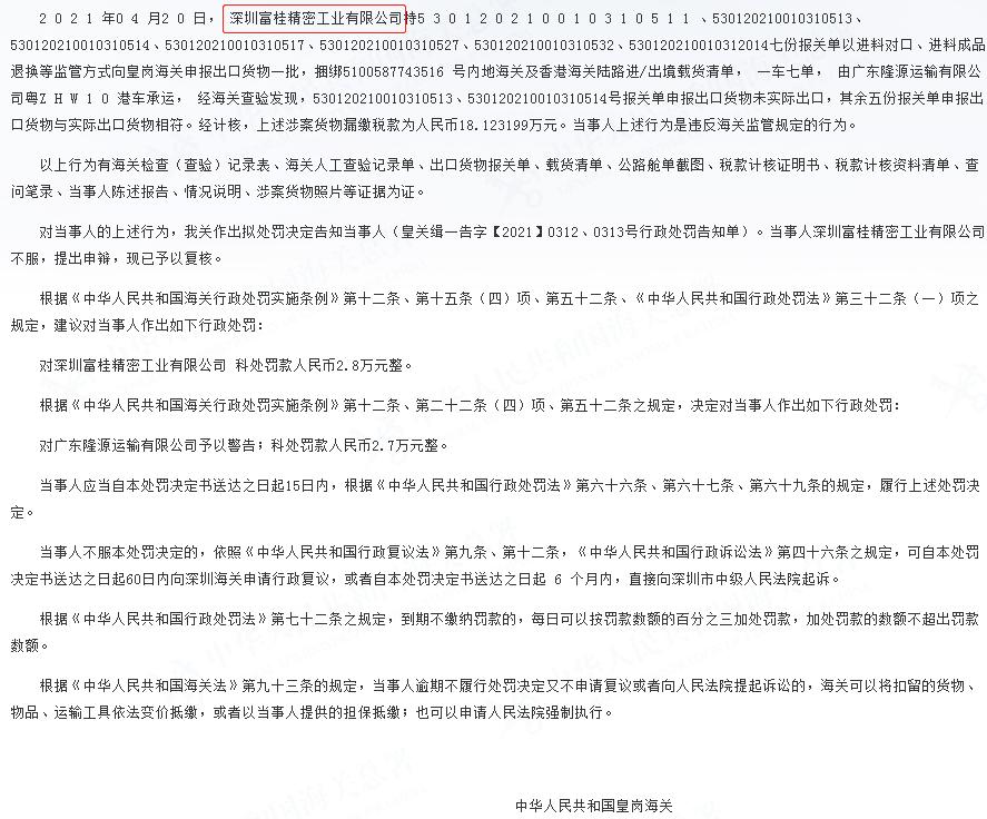 富桂精密漏缴税款被深圳海关处罚 为工业富联子公司