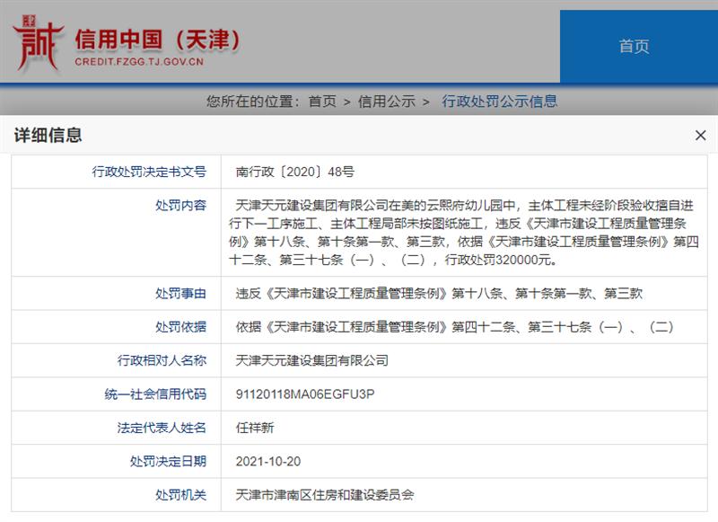 天元建设集团有限公司天津分公司违规施工遭罚32万元