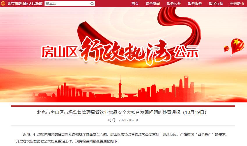 北京房山通报餐饮业食安问题处置 华莱士蜜雪冰城登榜