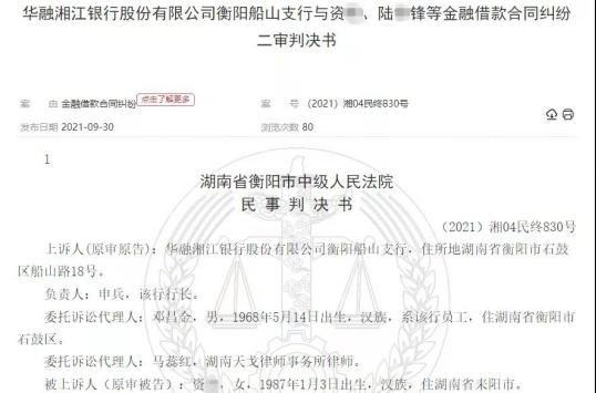 抵押房产被拆除,华融湘江银行900万元逾期贷款回笼难,去年不良贷款上升29.23%