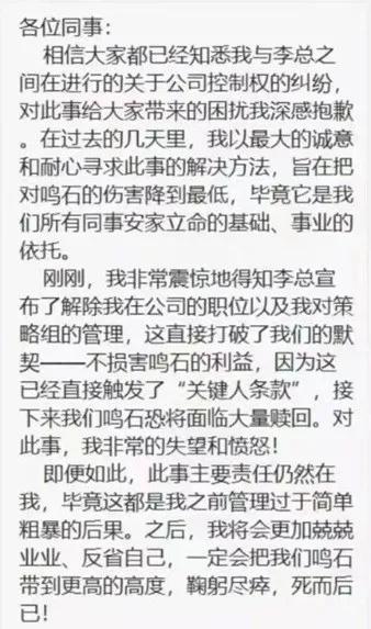 """鸣石投资""""股权门""""落幕!袁宇确认控制权,李硕持股比例不足10%"""