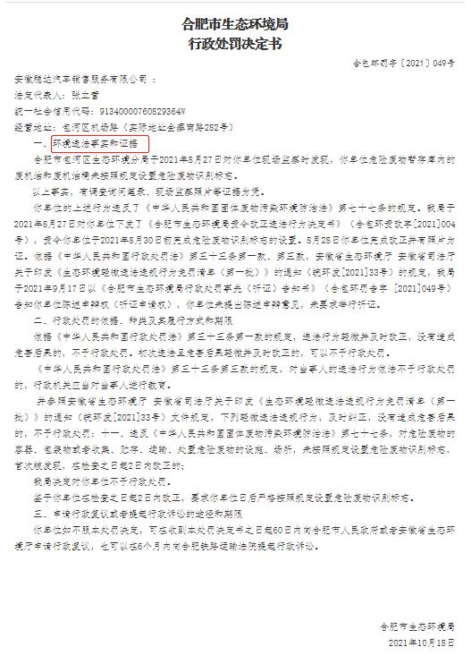 安徽稳达汽车销售公司现环境违法行为 属广汇集团旗下