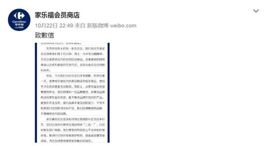 中国区首店开业当天,家乐福深夜致歉!发生了什么?