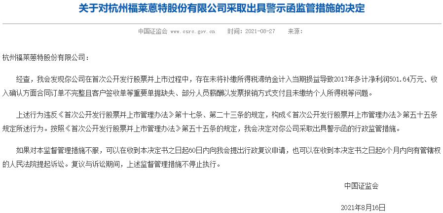 福莱蒽特首日涨24.8% 未过会先收警示函毛利率连降2年