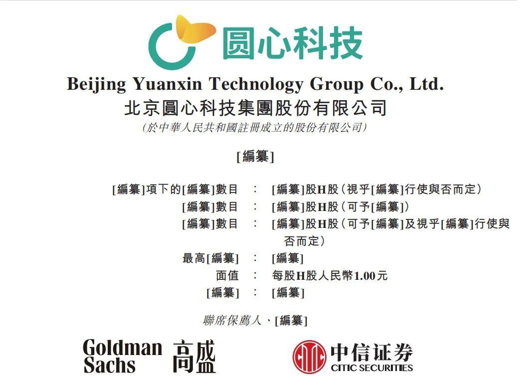 腾讯持股近2成!圆心科技赴港IPO:三年亏损超6亿,毛利率仅5.9%