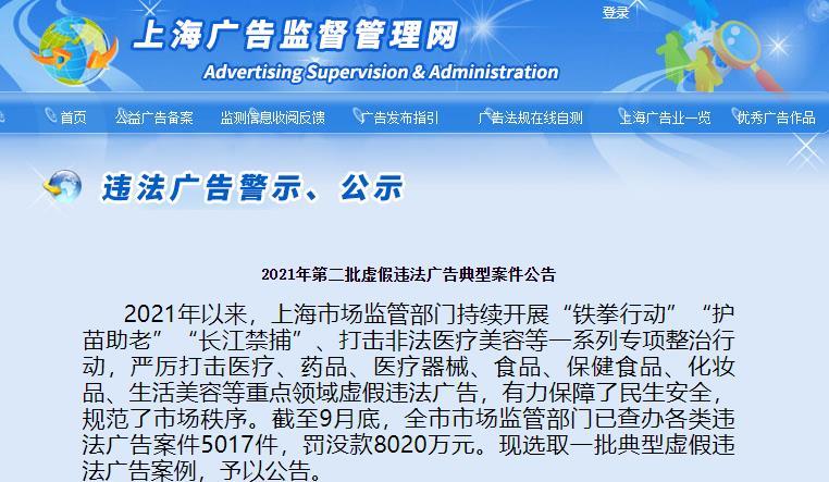 盒马2地登通报 上海登榜虚假广告案例重庆抽检不合格