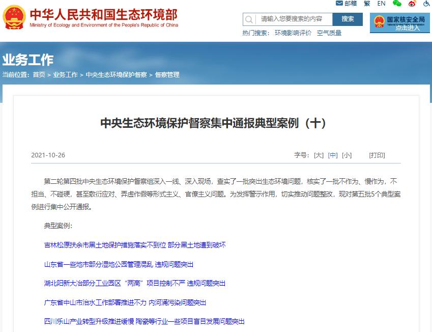 黄石杭氧登中央生态环保督察通报 为杭氧股份子公司