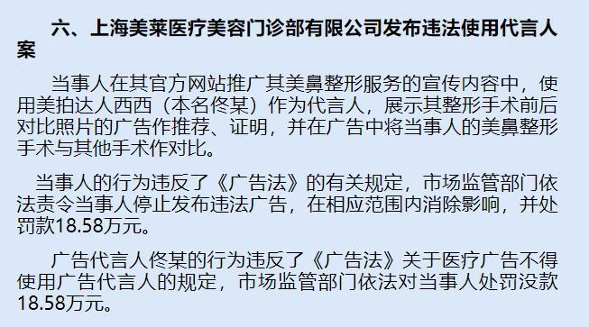 上海美莱医疗美容登虚假违法广告案例 违法使用代言人