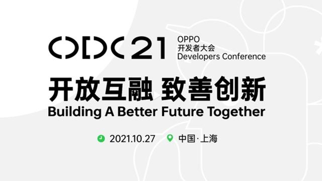 共造智能操控新体验,九号公司与OPPO跨界合作