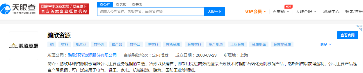 鹏欣资源:前三季度净利8957万 近期曾遭立案调查