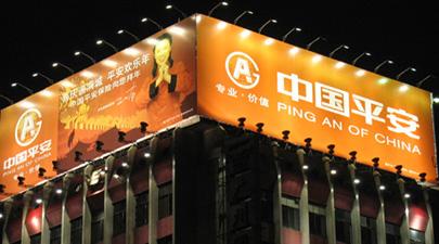 险企首份年报出炉:中国平安净利润同比增长3%
