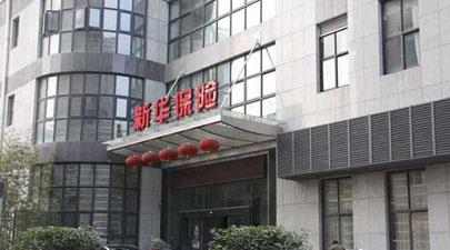 新华保险2012年净利润29.33亿元 同比增4.8%