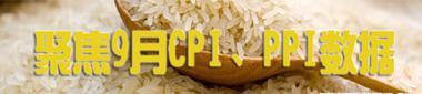 9月CPI、PPI