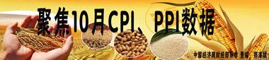 10月CPI、PPI数据