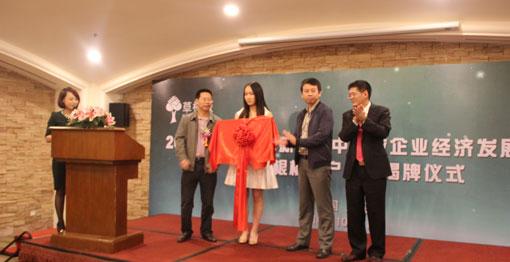 草根板基金落户上海揭牌仪式2.jpg