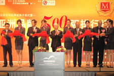 第一届亚洲品牌盛典