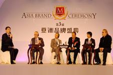 第三届亚洲品牌盛典