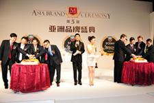 第五届亚洲品牌盛典