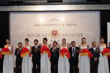 第六届亚洲品牌盛典