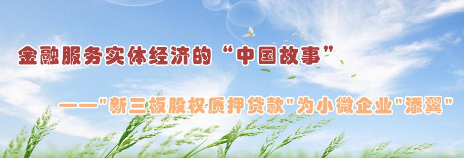 """故事二:""""新三板股权质押贷款""""为小微企业""""添翼"""""""