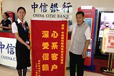 中信银行呼和浩特分行营业部:心系客户、广受信赖