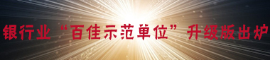 """中国银行业文明规范服务""""百佳示范单位""""升级版出炉"""