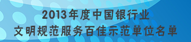 关于表彰2013年度中国银行业文明规范服务百佳示范单位的决定