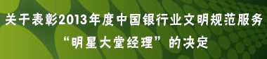 """关于表彰2013年度中国银行业文明规范服务""""明星大堂经理""""的决定"""