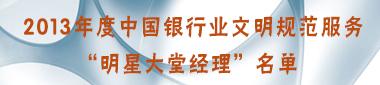 """2013年度中国银行业文明规范服务""""明星大堂经理""""名单"""