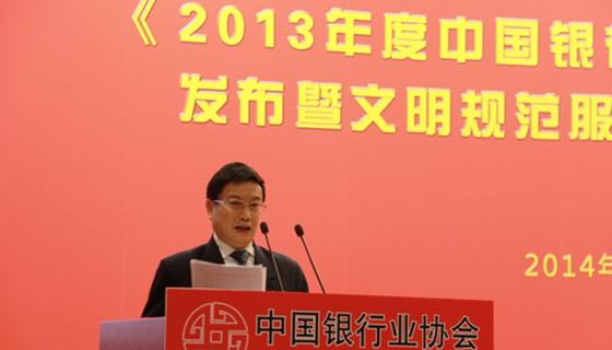 中国银行业协会专职副会长杨再平致发布辞.jpg