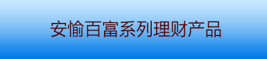 banner1-安愉百富.jpg