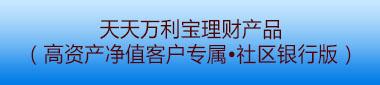 banner2-天天万利宝理财产品.jpg