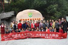 主题活动:兴业银行社区支行组织客户开展秋游活动