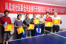 主题活动:兴业银行社区支行举办的社区乒乓球比赛