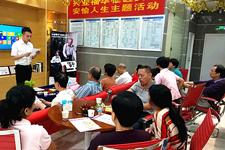 """普惠金融:兴业银行社区支行为社区的老年朋友开展""""安愉人生""""养老金融宣讲活动"""