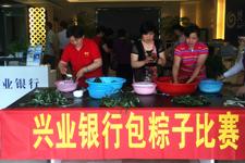 主题活动:兴业银行社区支行开展的包粽子比赛