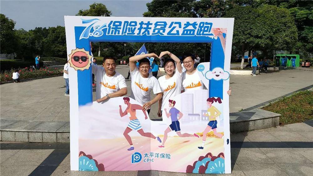 扶贫公益跑大图-保协_副本.jpg