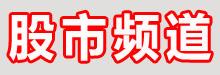 中国威尼斯网站网股市频道