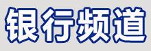 中国威尼斯网站网银行频道