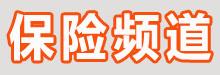 中国威尼斯网站网保险频道