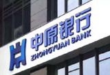 """中原银行:搭建""""天坛式""""股权结构"""