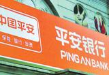 平安银行:监事会强化监督职能
