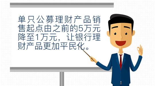 图解:理财新规_副本.jpg