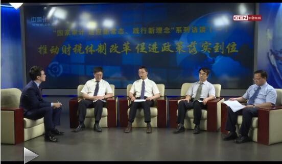 第一期:推动财税体制改革 促进政策落实到位