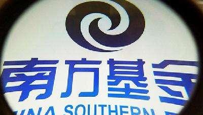 逐浪前行20年 成就南方基金奔腾时代!