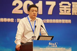 高  峰 北京国信宏数科技责任有限公司总裁 发言.jpg