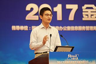 吕罗文 中国互联网金融协会秘书长助理 发言.jpg
