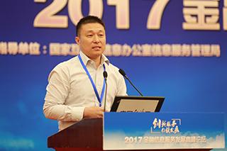 徐  浩  蚂蚁金服副总裁 发言.jpg