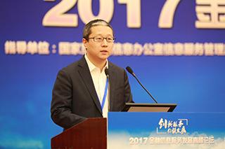 马 骥 京东金融副总裁 发言.jpg