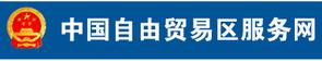中国自由贸易区服务网-295.png